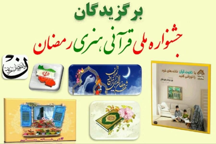 تقدیر از برگزیدگان نخستین جشنواره هنری و فرهنگی رمضان در زنجان