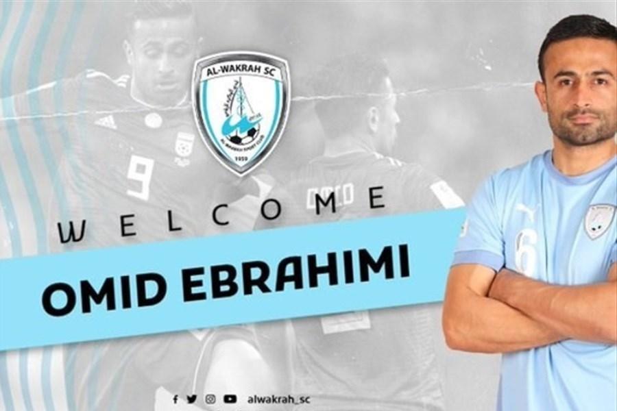 تصویر امید ابراهیمی رسما به الوکره پیوست