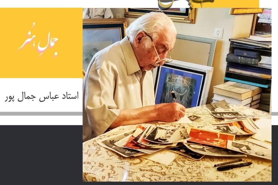 تصویر حکایت «جمالِ هنر» در شبکه۴