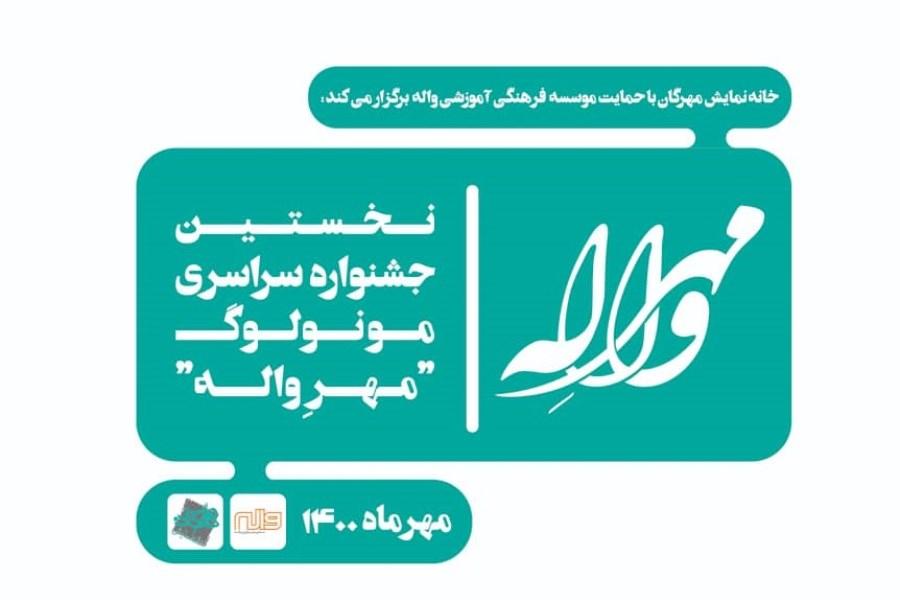 تصویر انتشار فراخوان نخستین جشنواره سراسری مونولوگ «مهرِ واله»
