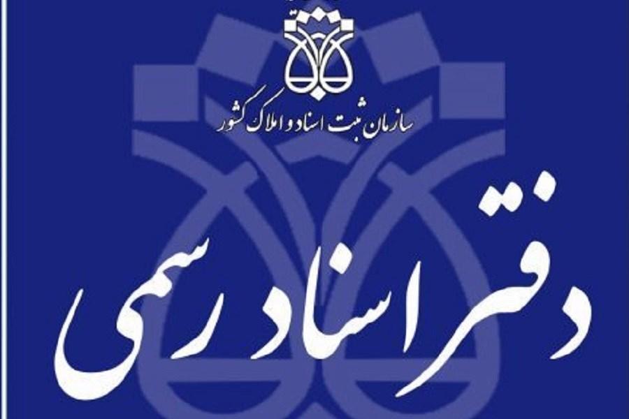تعطیلی تمام دفاتر اسناد رسمی در استانهای تهران و البرز از فردا تا یکشنبه