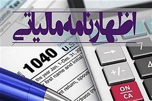 تصویر  مهلت ارائه اظهارنامه مالیاتی اشخاص حقوقی و صاحبان املاک اجاری تمدید شد