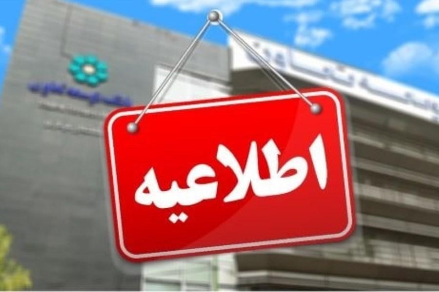 خدمات غیر حضوری بانک توسعه تعاون تهران و البرز برقرار میباشد