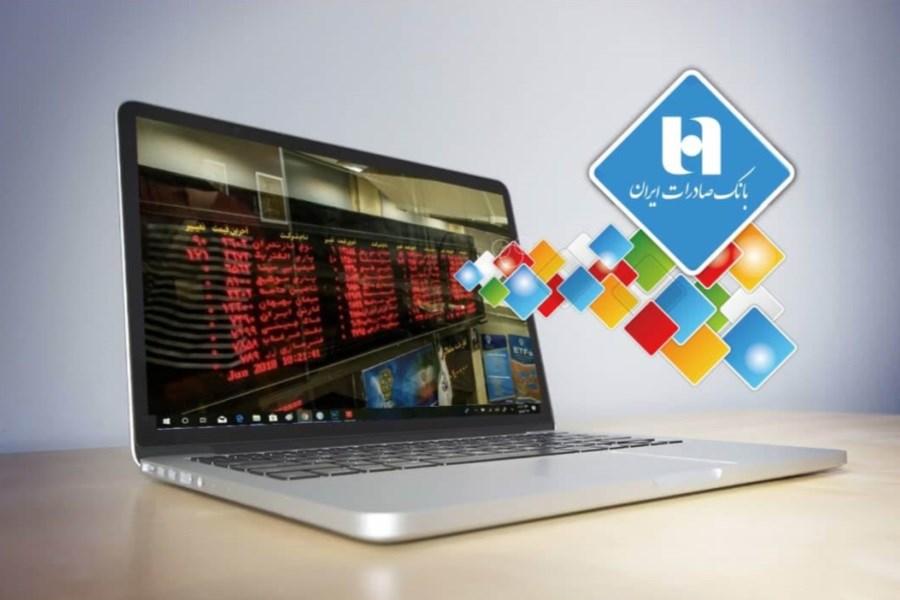 تصویر مجمع عمومی بانک صادرات امروز آنلاین برگزار میشود