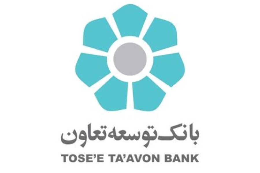 ساعت کاری سامانه ساتنا و پایا بانک توسعه تعاون اعلام شد