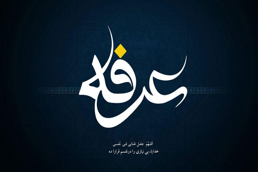 تصویر اس ام اس روز عرفه ۱۴۰۰ + متن و عکس جدید