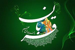 تصویر  متن پیام رسمی و ادبی تبریک عید قربان
