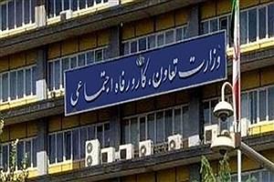 تصویر  اسامی پذیرفته شدگان آزمون استخدامی وزارت کار اعلام شد