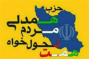 تصویر  برگزاری سومین کنگره ملی حزب همت به صورت مجازی