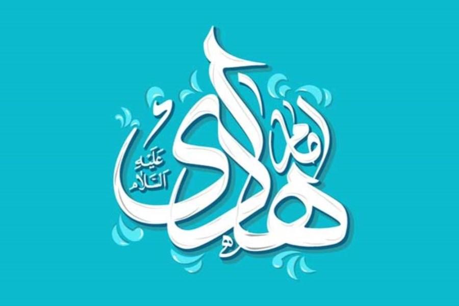 تصویر پیامک تبریک و عکس نوشته به مناسبت ولادت امام هادی (ع)