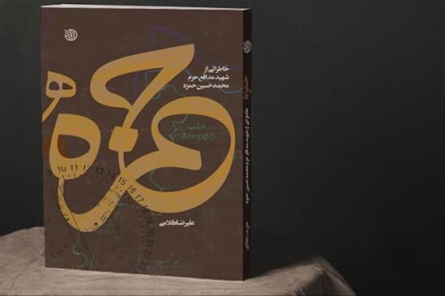 انتشار کتاب خاطرات شهید مدافع حرم