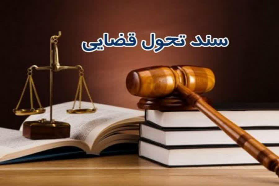 پیامد اجرایی شدن سند تحول قضایی؛ کاهش بسترهای فساد و تسریع در خدمترسانی