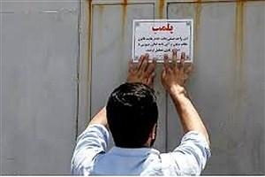 تصویر  بیش از ۱۰۰۰ واحد متخلف در سیستان و بلوچستان پلمپ شد