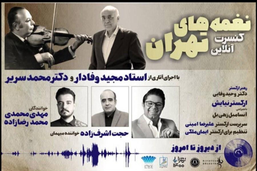کنسرت آنلاین «حجت اشرفزاده»