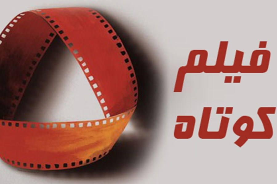 «مهاجر»به جشنواره بین المللی فیلم کوتاه ارمنستان راه یافت
