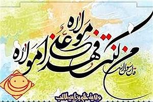 تصویر  عیدانه رادیو صبا در آستانه عید غدیر