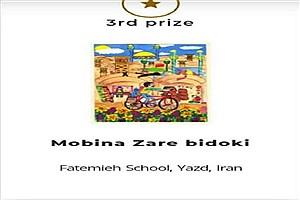 تصویر  سه دیپلم افتخار؛ سهم کودکان یزدی از مسابقه نقاشی اسلواکی