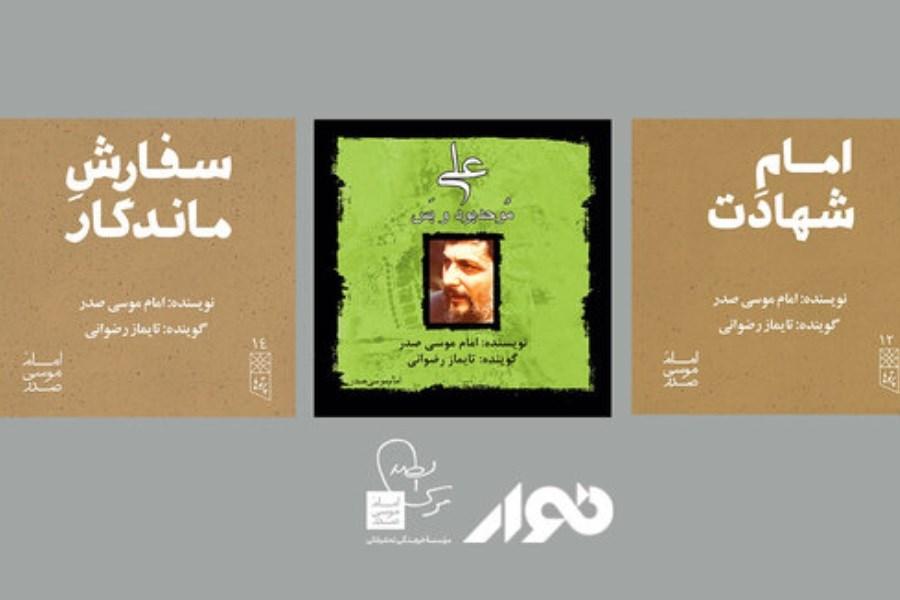 انتشار ۳ کتاب صوتی از امام موسی صدر