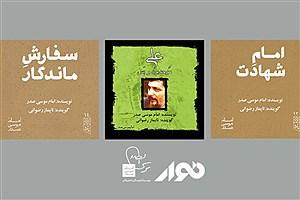 تصویر  انتشار ۳ کتاب صوتی از امام موسی صدر