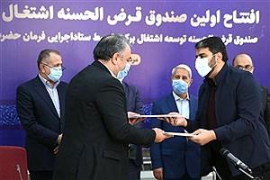 تصویر  اولین صندوق قرضالحسنه اشتغال در کشور افتتاح شد