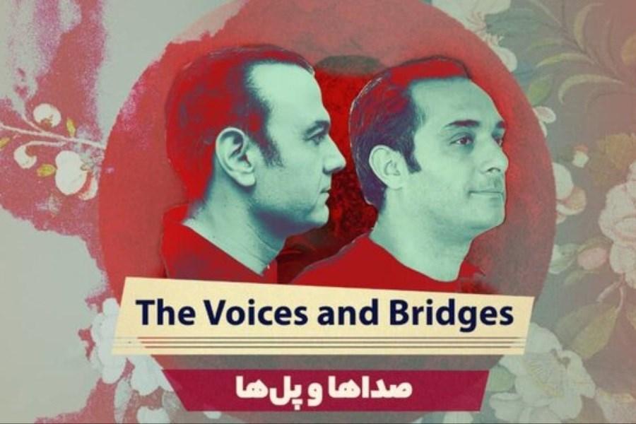تصویر «صداها و پلها» علیرضا قربانی پرفروش ترین آلبوم سایت موسیقی بیلبورد شد