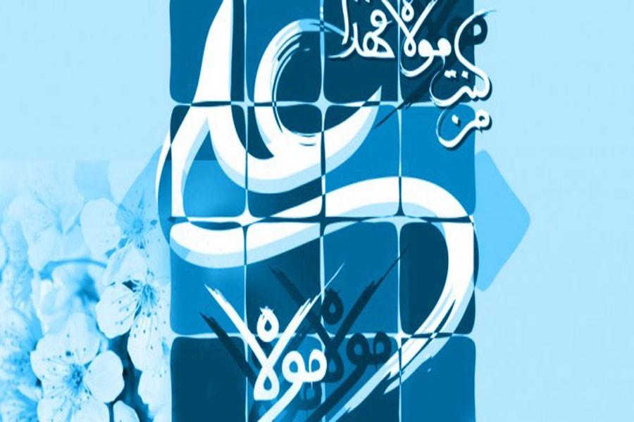 تصویر عید سعید غدیر خم مبارک باد