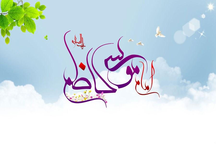 تصویر ولادت امام موسی کاظم (ع) خجسته باد