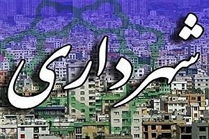 تصویر  قرعه کشی بین 11 گزینه شهرداری انجام شد
