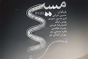 تصویر  «مسیر» از امروز روی صحنه می رود