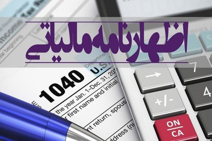 زمان پایان مهلت تمدید یک ماهه ارائه اظهارنامه مالیاتی
