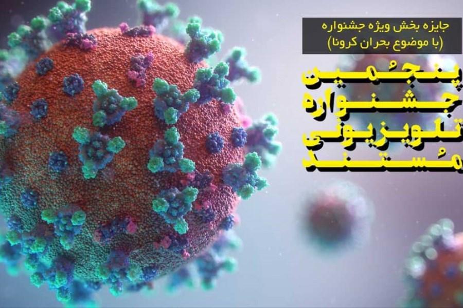 اعلام فراخوان بخش ویژه پنجمین جشنواره تلویزیونی مستند