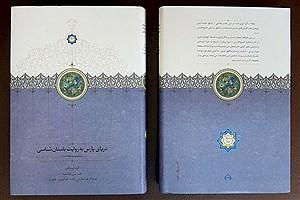 تصویر  موزه ملی کتاب «دریای پارس به روایت باستانشناسی» را منتشر کرد