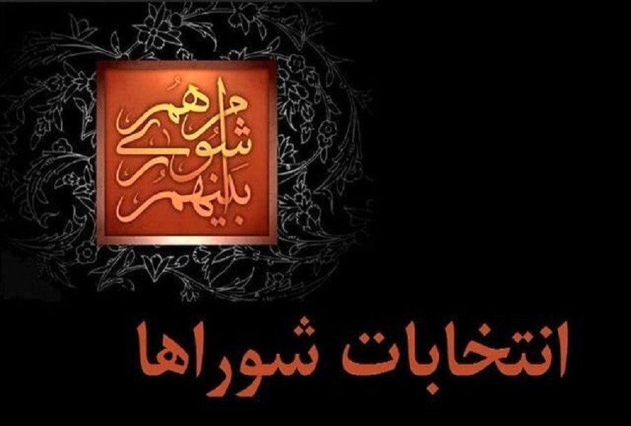 تصویر پرداخت حق الزحمه ناظران هیات های نظارت بر انتخابات شوراها طی هفته آینده