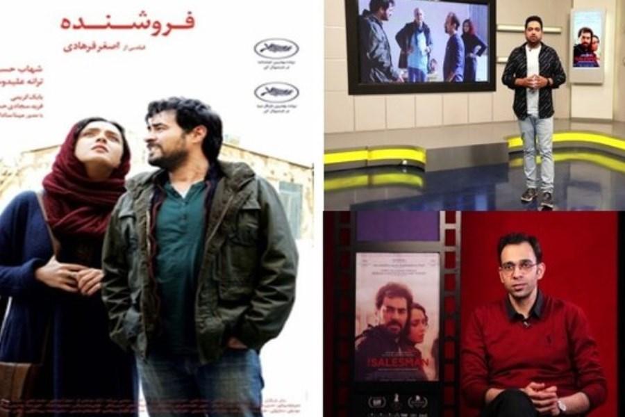 تصویر بررسی «فروشنده» اصغر فرهادی امشب در «کلوزآپ»