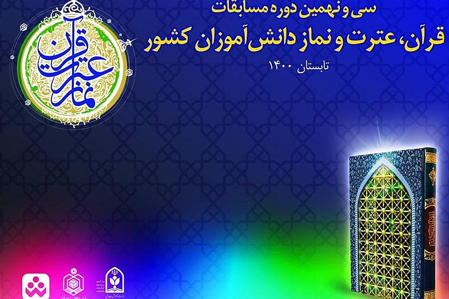 درخشش دانش آموزان یزدی در سی و نهمین دوره از مسابقات کشوری قرآن، عترت و نماز