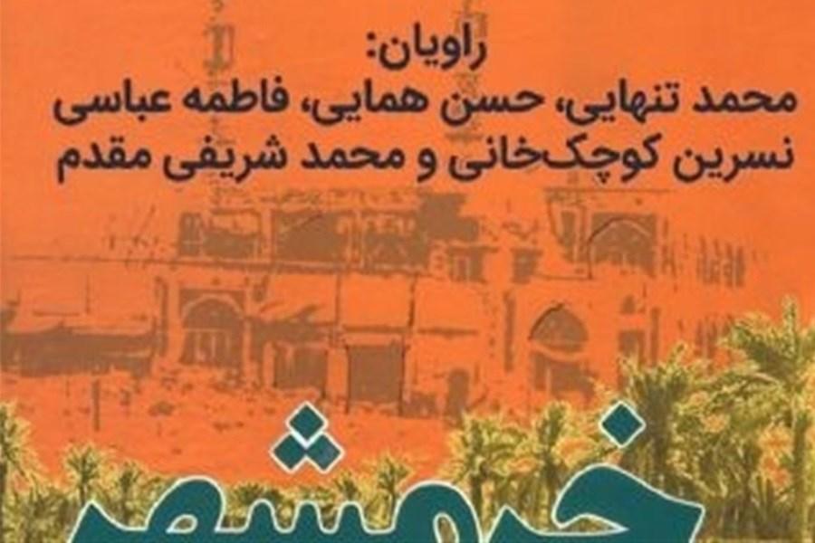 انتشار کتاب گویای «خرمشهر در جنگ طولانی»