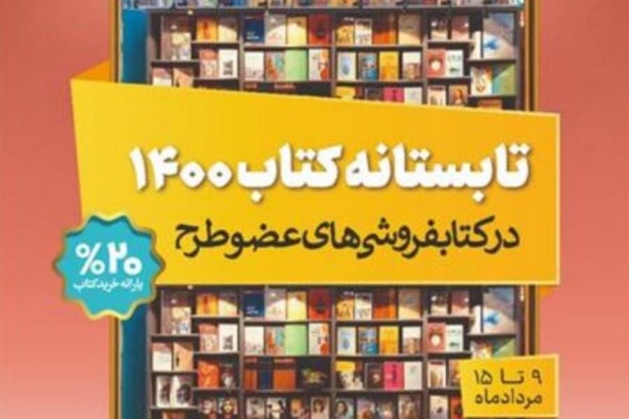 فروش طرح تابستانه کتاب از مرز۲۰ میلیارد تومان گذشت