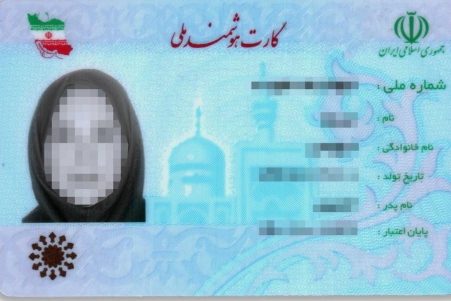 بیتفاوتی هشت درصدی برای دریافت کارت هوشمند ملی از سوی واجدان شرایط