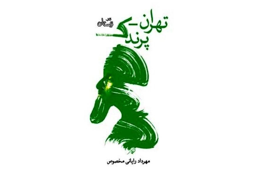 نمایشنامه «تهران-پرندک» وارد بازار شد