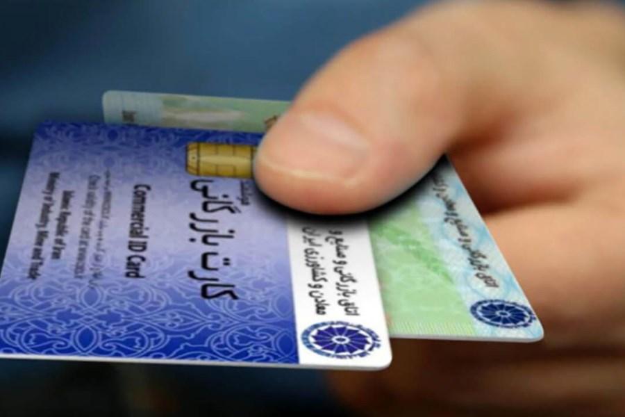 55 کارت بازرگانی صادر و تمدید شد