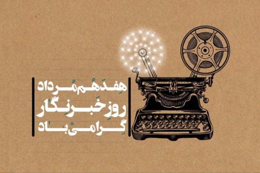 پیام تبریک رییس سازمان سینمایی به مناسبت روز خبرنگار