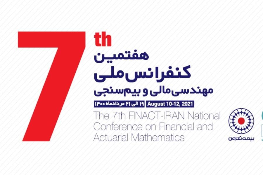هفتمین کنفرانس ملی مهندسی مالی و بیمسنجی ایران برگزار خواهد شد