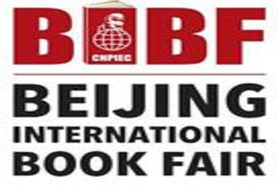 موسسه خانه کتاب نماینده ایران در نمایشگاه پکن