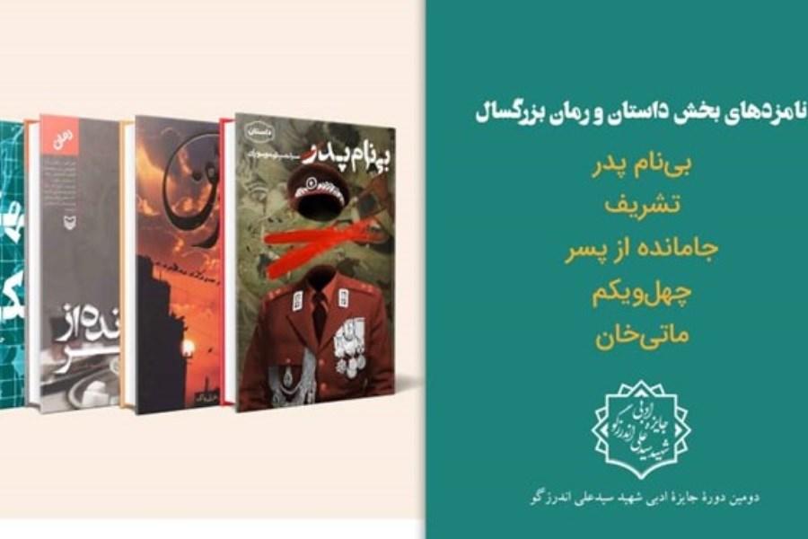 نامزدهای نهایی داستان بلند و رمان جایزه شهید اندرزگو معرفی شدند