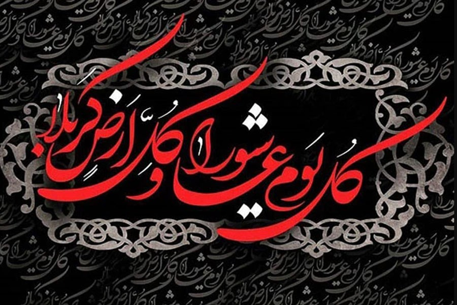 مجموعه اساماس تسلیت تاسوعا و عاشورای حسینی+عکس نوشته