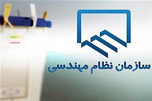 تصویر  اعضای هیئت مدیره نظام مهندسی ساختمان گلستان معرفی شدند