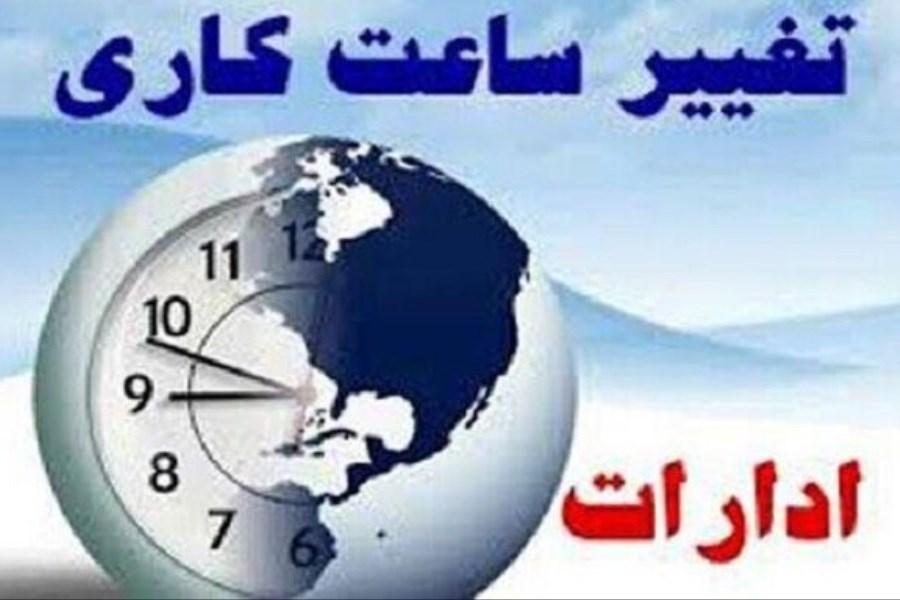 ساعات کاری ادارات تهران از اول شهریور تغییر میکند