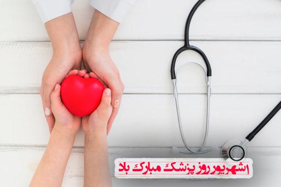 تصویر پیامک تبریک روز پزشک ۱۴۰۰