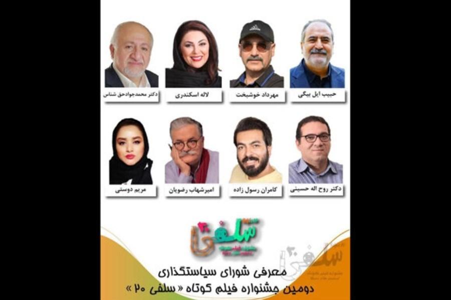 لاله اسکندری و مهرداد خوشبخت عضو شورای سیاستگذاری یک جشنواره