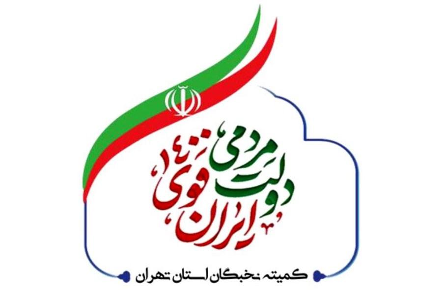 حمایت کمیته نخبگان استان تهران از وزرای پیشنهادی